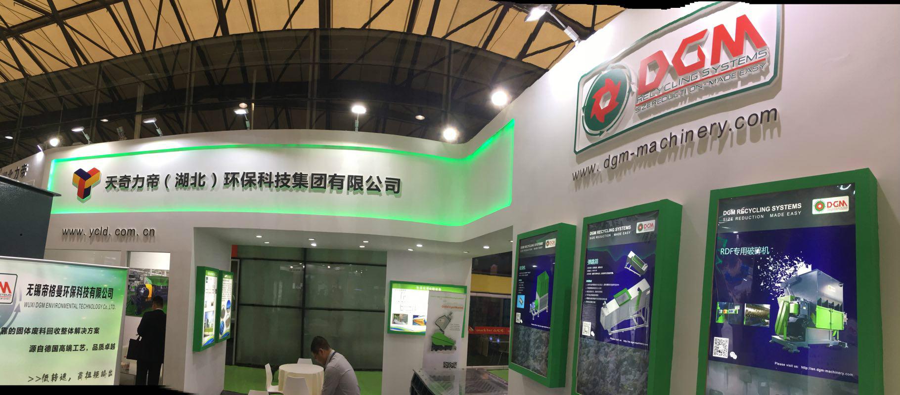 集团公司积极参加2017年中国环博会